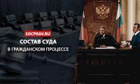 Состав суда при рассмотрении гражданских дел