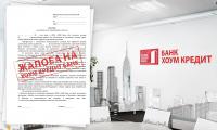Как написать и подать жалобу на «Хоум Кредит Банк»?