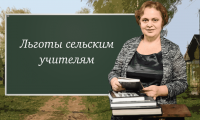 7 важных льгот учителям в сельской местности. Кто сможет получить миллион?