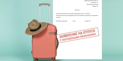 Как правильно оформить отпуск с последующим увольнением по собственному желанию