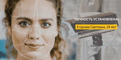 В России предложили внедрить систему распознавания лиц с дистанционной регистрацией граждан