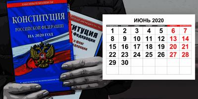 Какие изменения в законодательстве ждут россиян в июне?