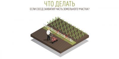 Что делать, если сосед захватил часть земельного участка?