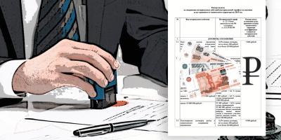 Новые правила для расчета нотариальных тарифов