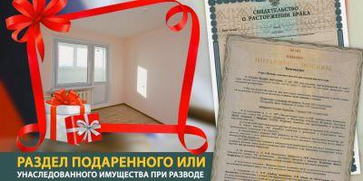 Делится ли подаренная или унаследованная квартира при разводе супругов?