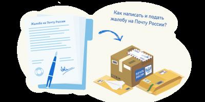 Как написать и подать жалобу или претензию на Почту России?
