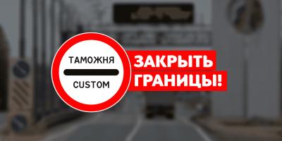 Запрет на пересечение границ РФ продлен бессрочно