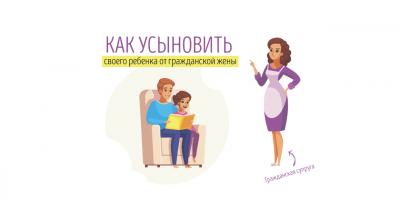 Как усыновить собственного ребенка от гражданской жены? Пошаговый порядок