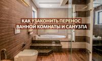 Как узаконить перепланировку ванной комнаты и санузла