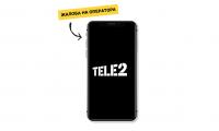 Как и куда написать жалобу на оператора Теле2?