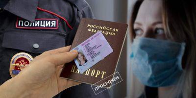 Отмена штрафов за просроченные паспорта и водительские удостоверения