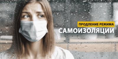 Режим самоизоляции в России могут продлить на майские праздники