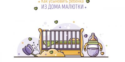 Как усыновить ребёнка из дома малютки? Пошаговая инструкция
