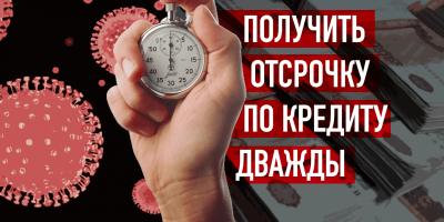 ВС РФ: отсрочку по кредитам можно получить дважды