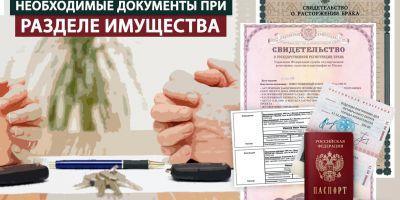 Какие документы нужны в суд для раздела имущества?