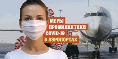 Новые правила по профилактике коронавируса в аэропортах