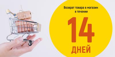 Возврат товара в течение 14 дней по закону о защите прав потребителей
