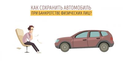 Можно ли и как сохранить автомобиль при банкротстве физических лиц?