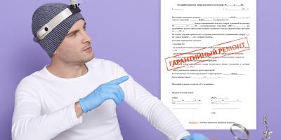 Гарантийный ремонт – права потребителя и особенности процедуры