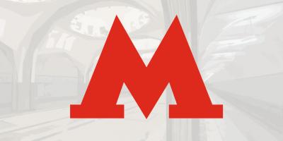 Как и куда пожаловаться на метрополитен Москвы? Способы обращения