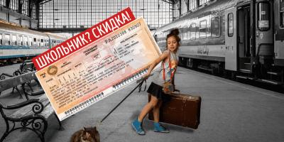 Для школьников утвердили скидки на железнодорожные билеты