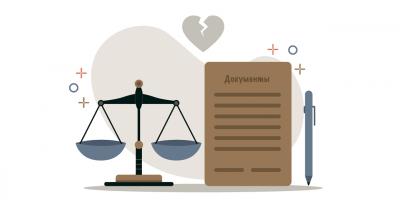 Какие нужны документы для развода через суд?