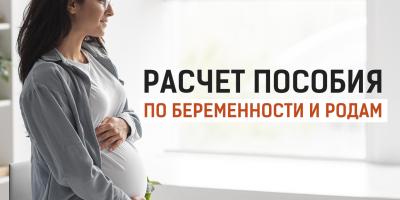Расчет больничного по беременности и родам – особенности, калькулятор