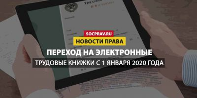 Нововведения в закон о переходе на электронные трудовые книжки 2020 года