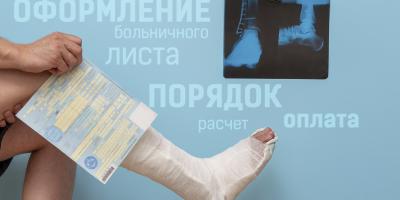 Как оформить больничный лист в 2021 году