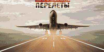 Росавиация: ограничения на перелеты за границу будут сняты в 3 этапа