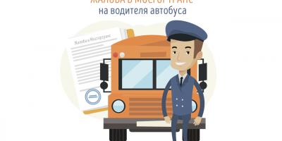 Как и куда пожаловаться в Мосгортранс на водителя автобуса? Пошаговая инструкция