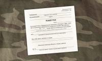 В армию без повестки – призывники будут обязаны самостоятельно проявлять свой гражданский долг