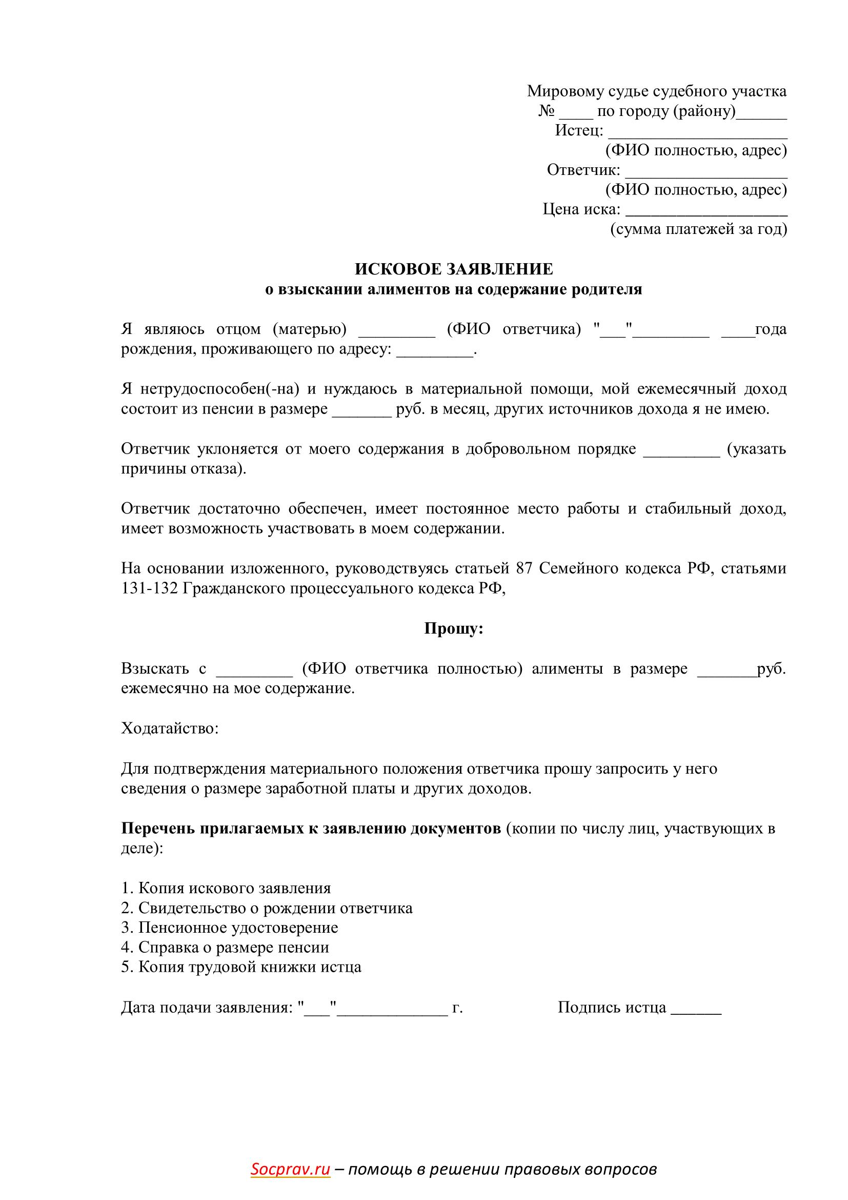 Исковое заявление о взыскании алиментов на содержание родителя (образец)