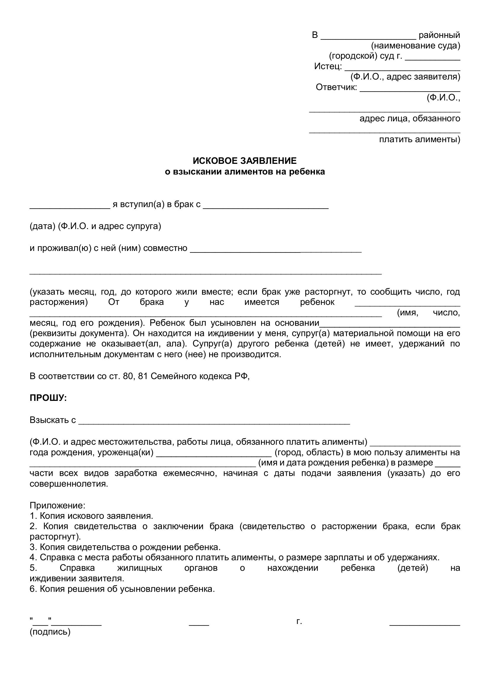 Исковое заявление о взыскании алиментов на усыновленного ребенка