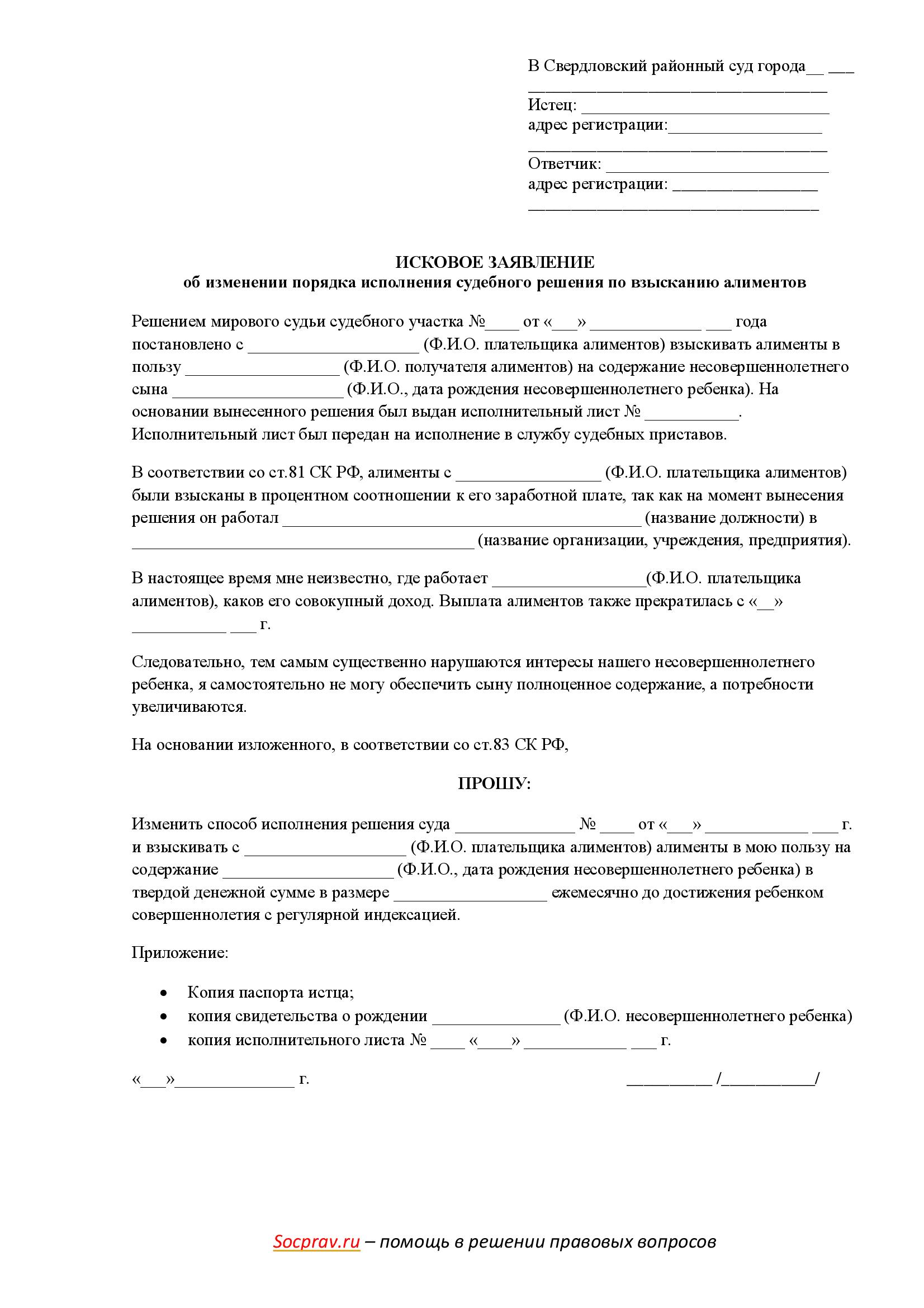 Исковое заявление об изменении порядка исполнения судебного решения по взысканию алиментов