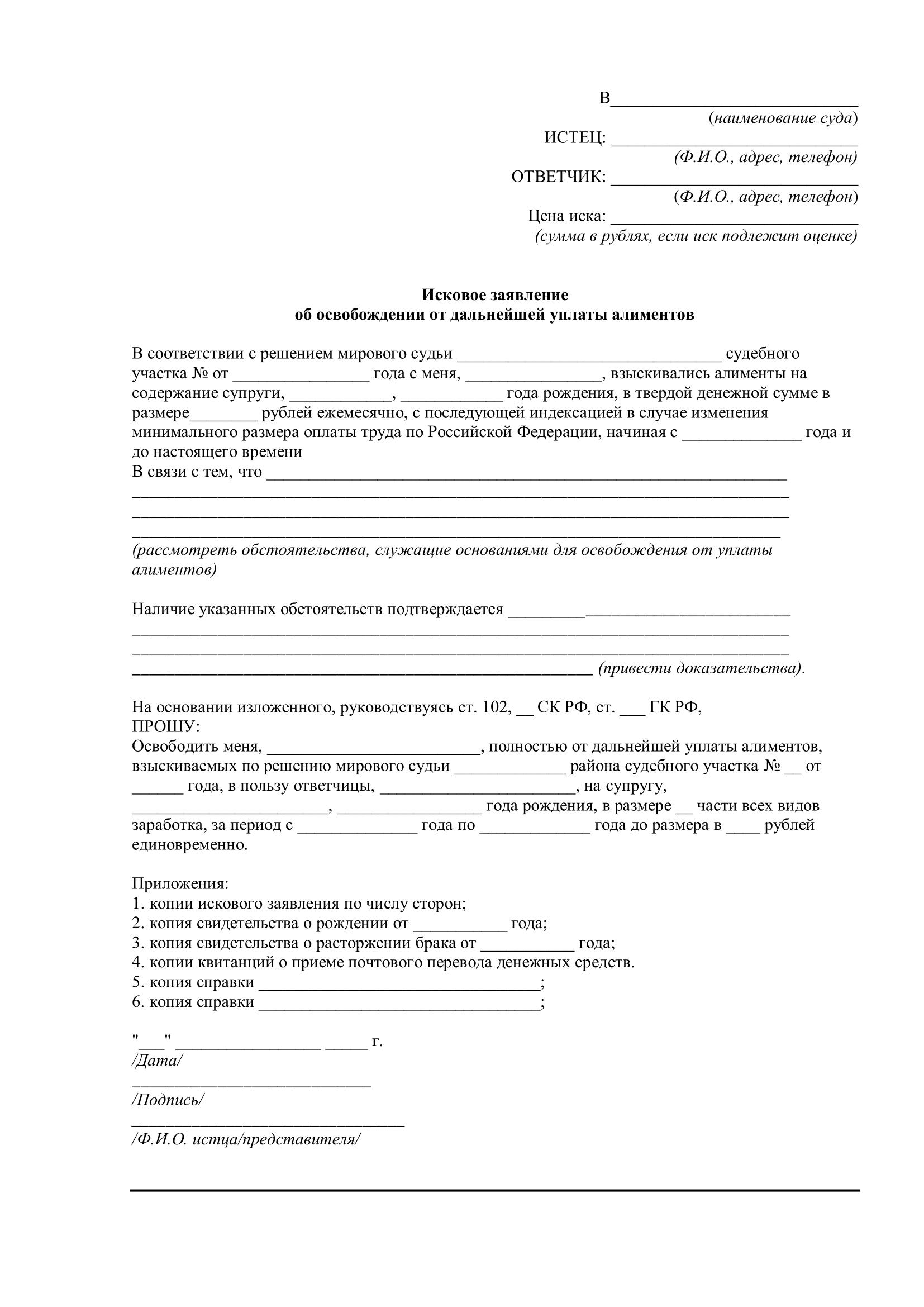 Исковое заявление об освобождении от дальнейшей уплаты алиментов на супругу