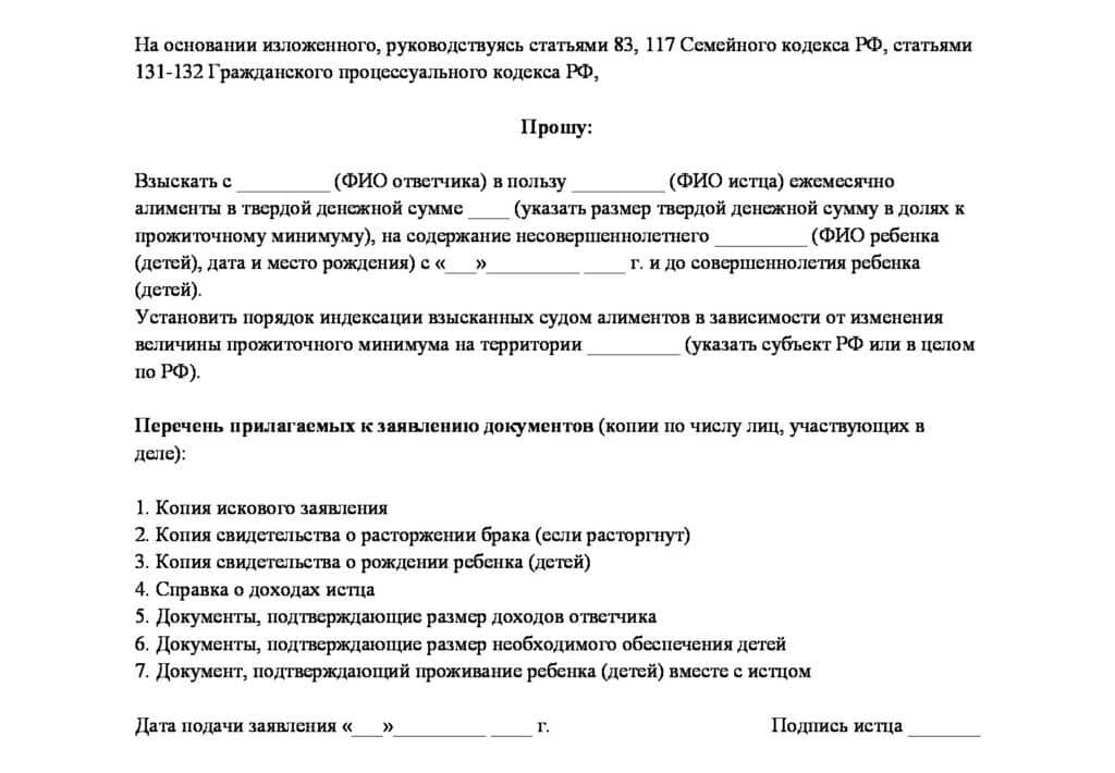 Исковое-заявление-2