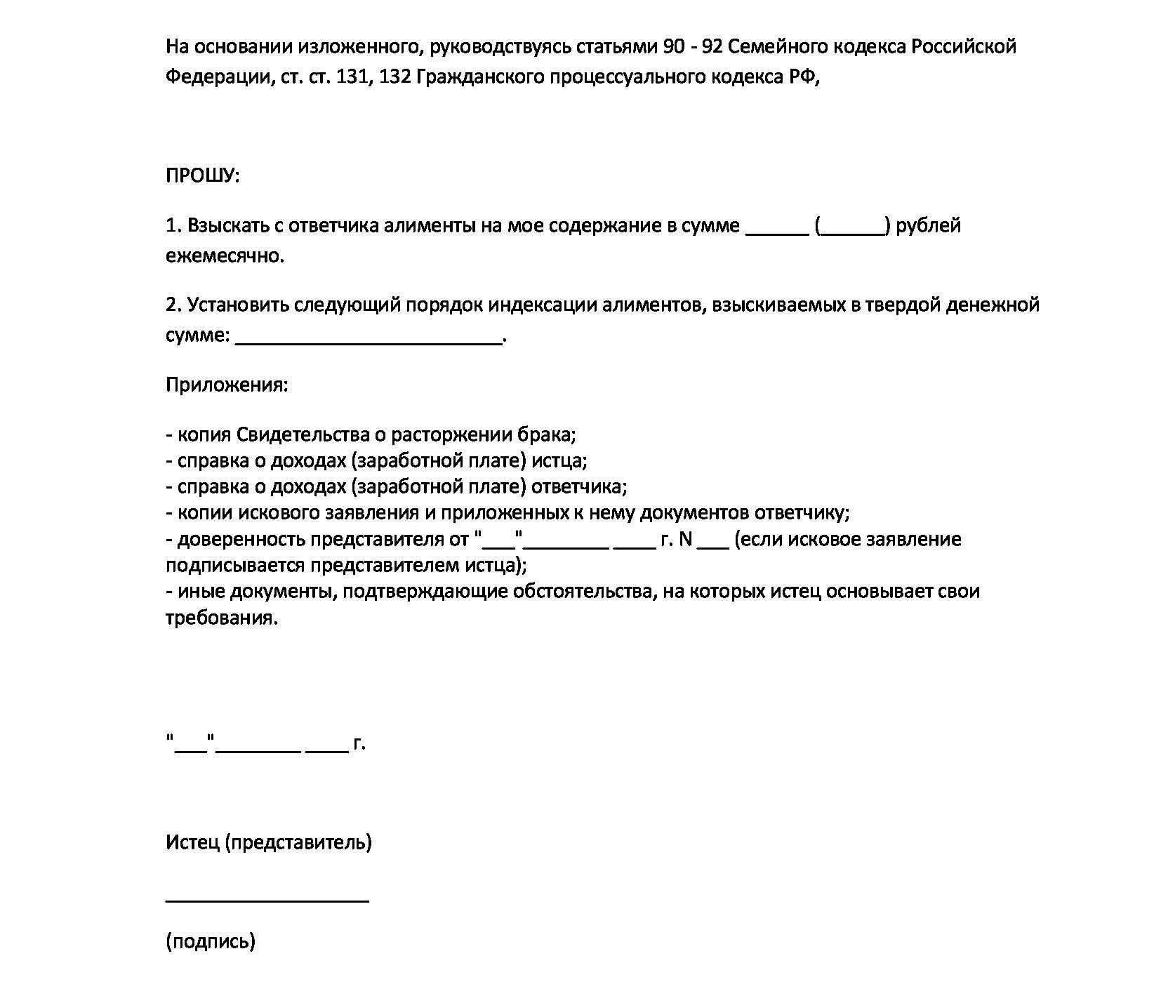 Исковое заявление - страница 2