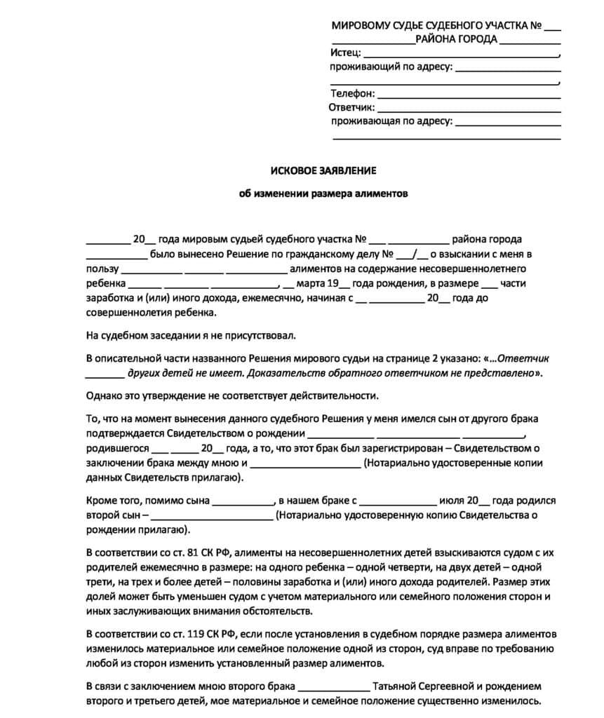 Заявление - страница 1