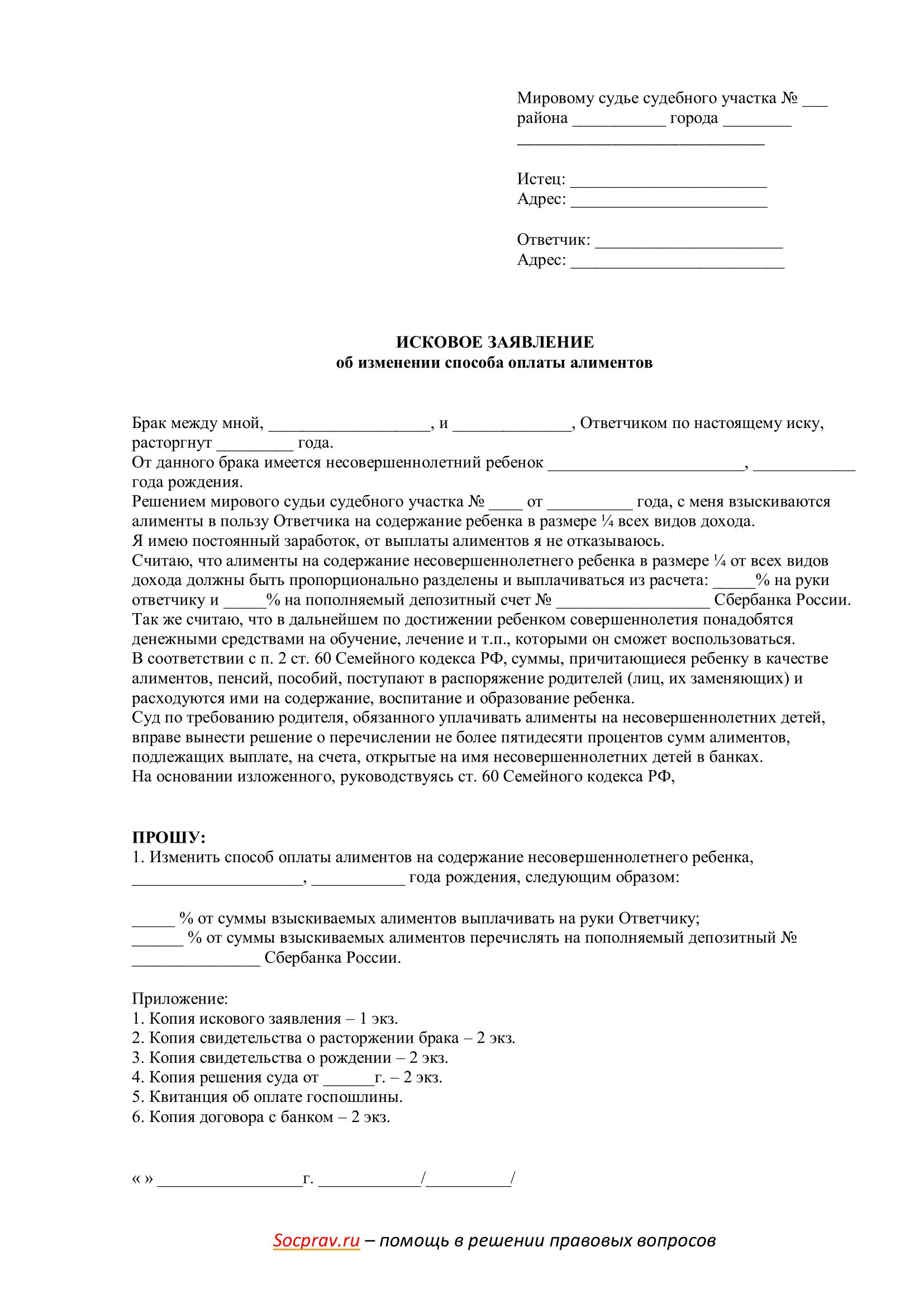 Исковое заявление об изменении способа оплаты алиментов