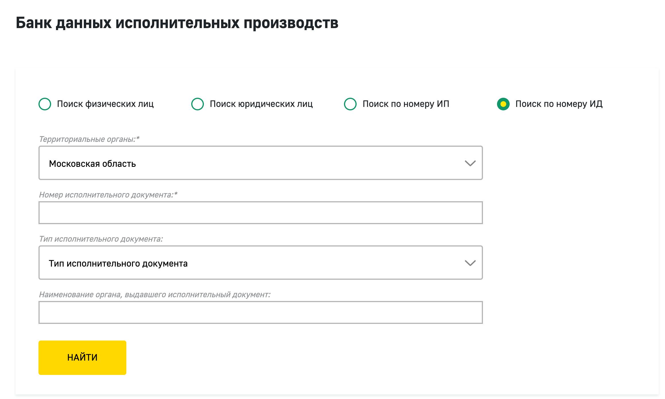 Банк данных исполнительных производств (по номеру ИД)