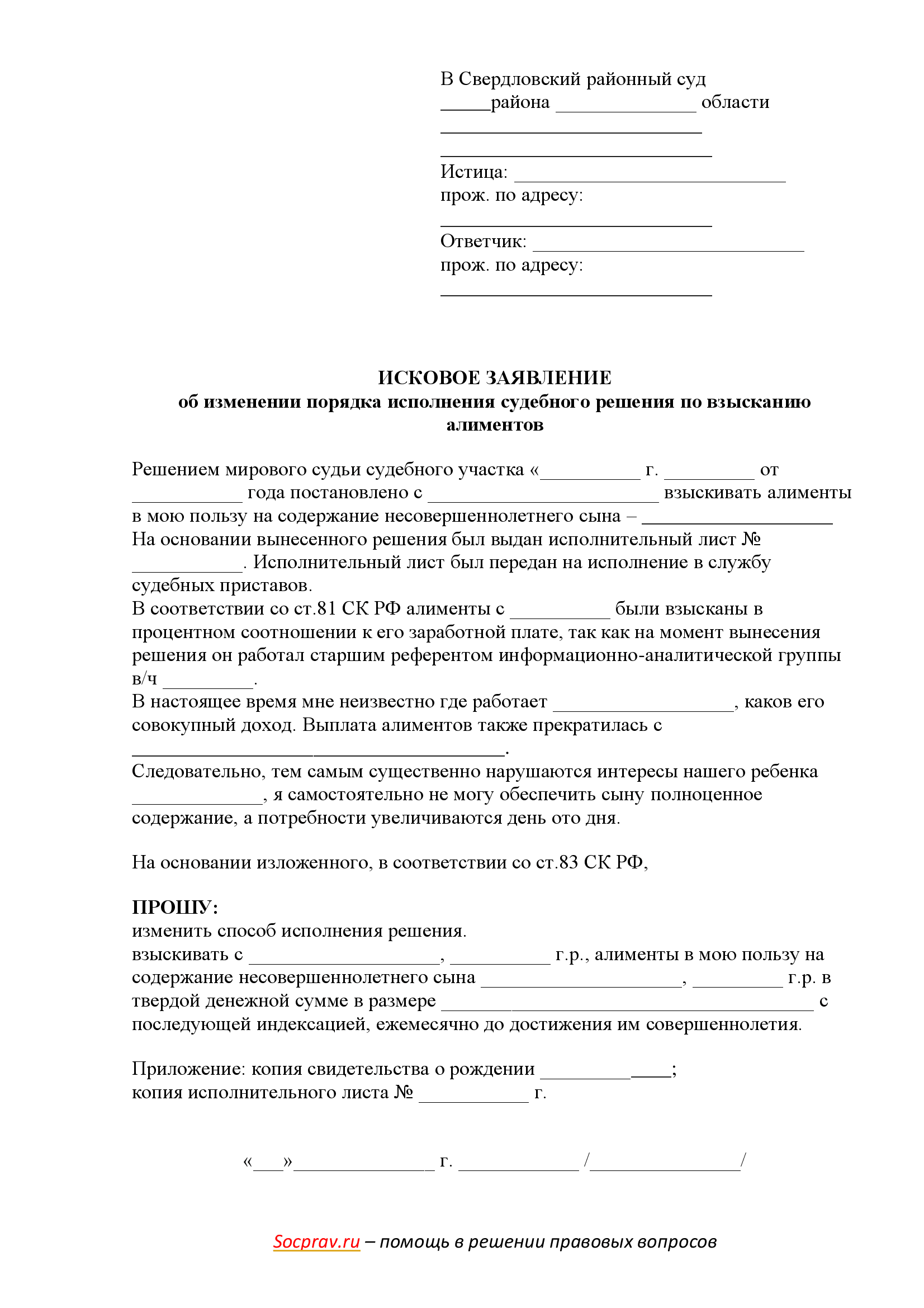 Исковое заявление об изменении порядка взыскания алиментов