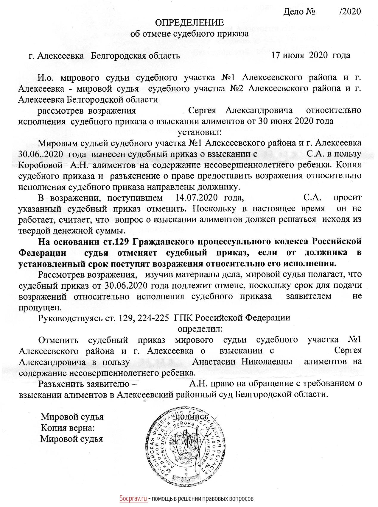 Образец определения об отмене судебного приказа по алиментам