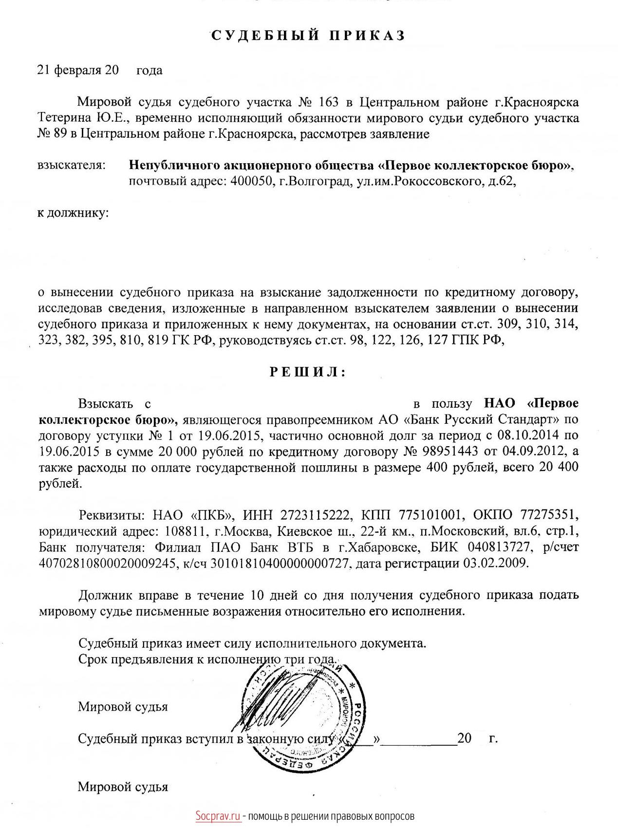 Образец судебного приказа по алиментам