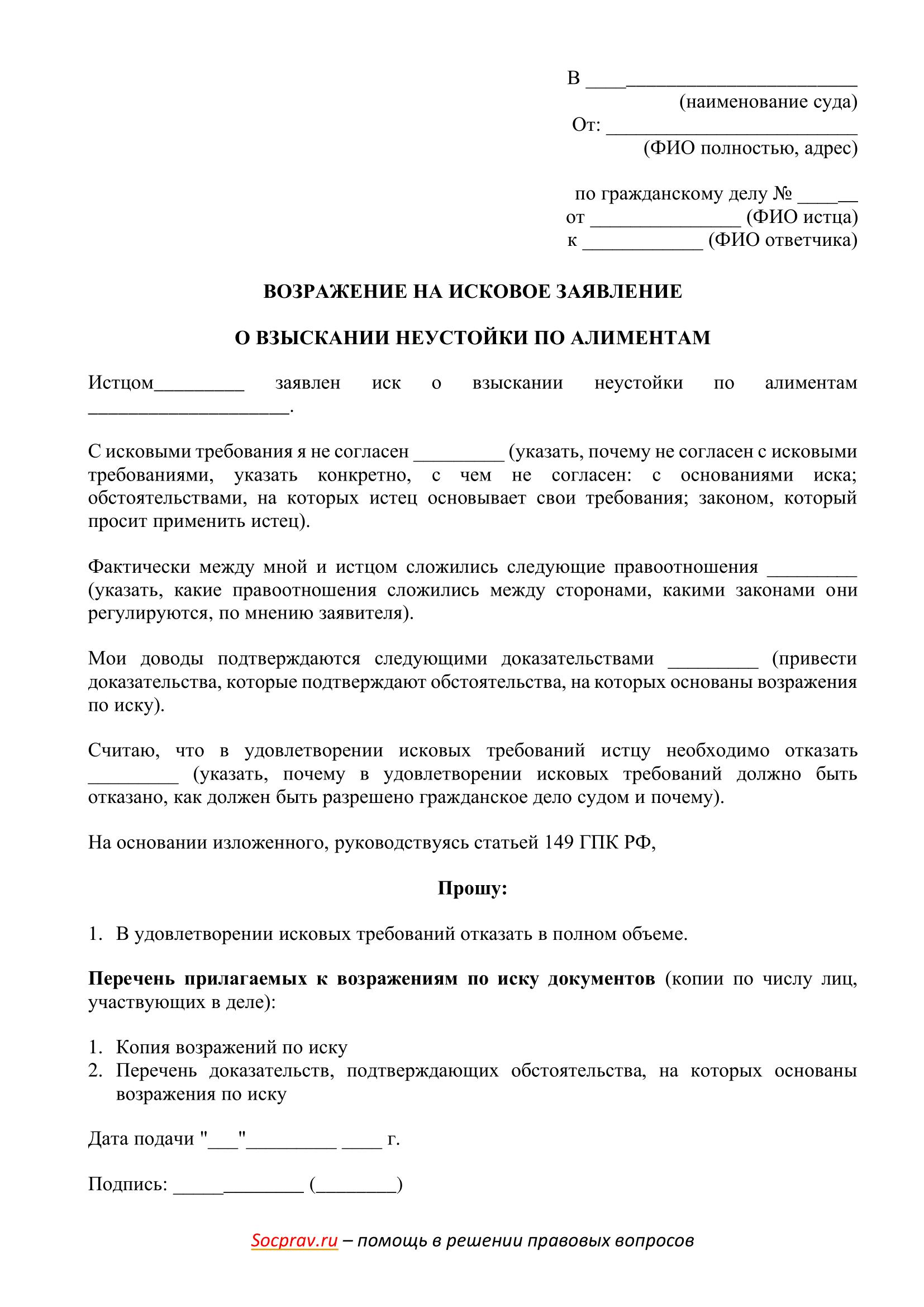 Возражение на искового заявление о взыскании неустойки по алиментам