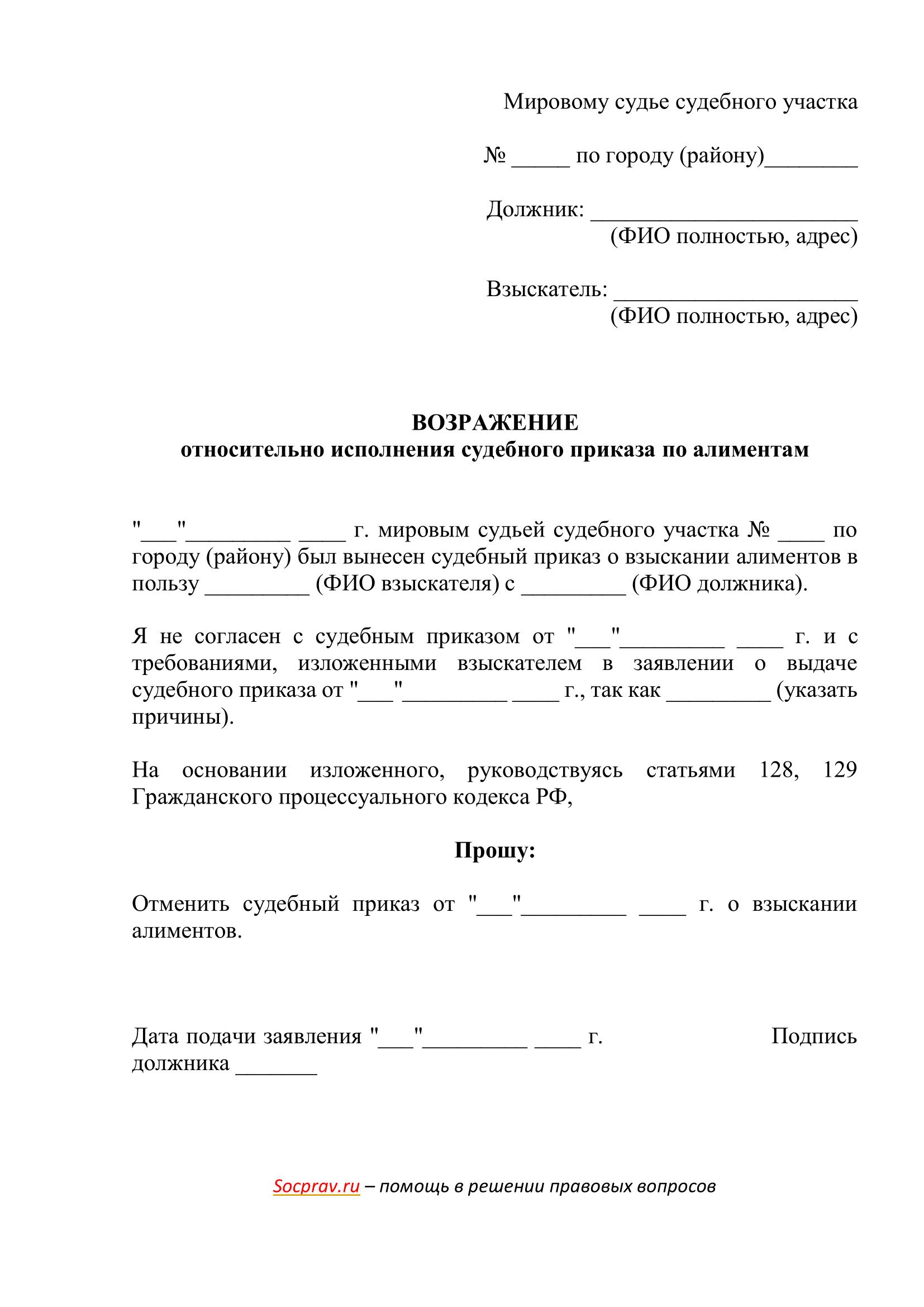 Возражение на судебный приказ о взыскании алиментов. (образец)