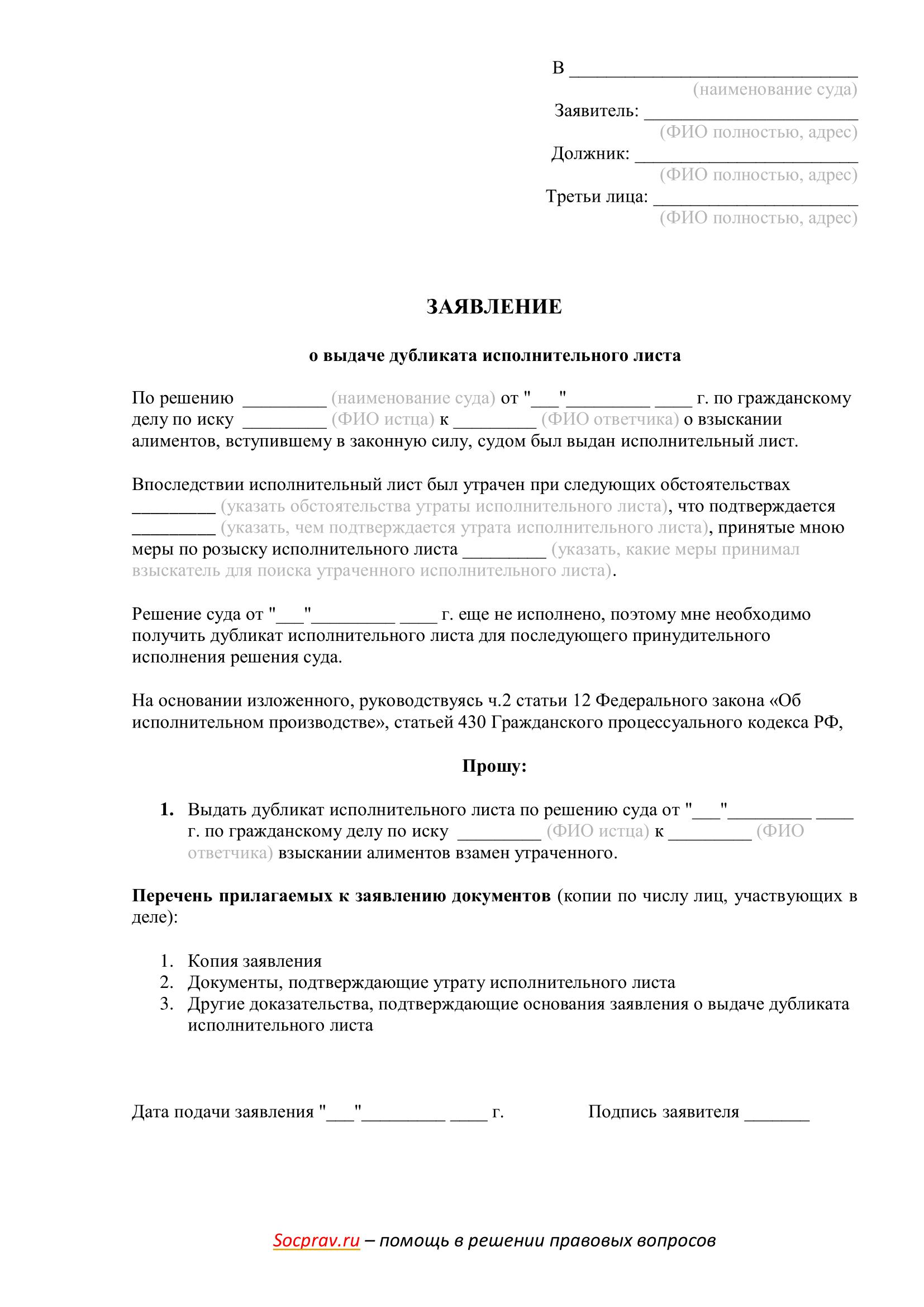 Заявление о выдаче дубликата исполнительного листа