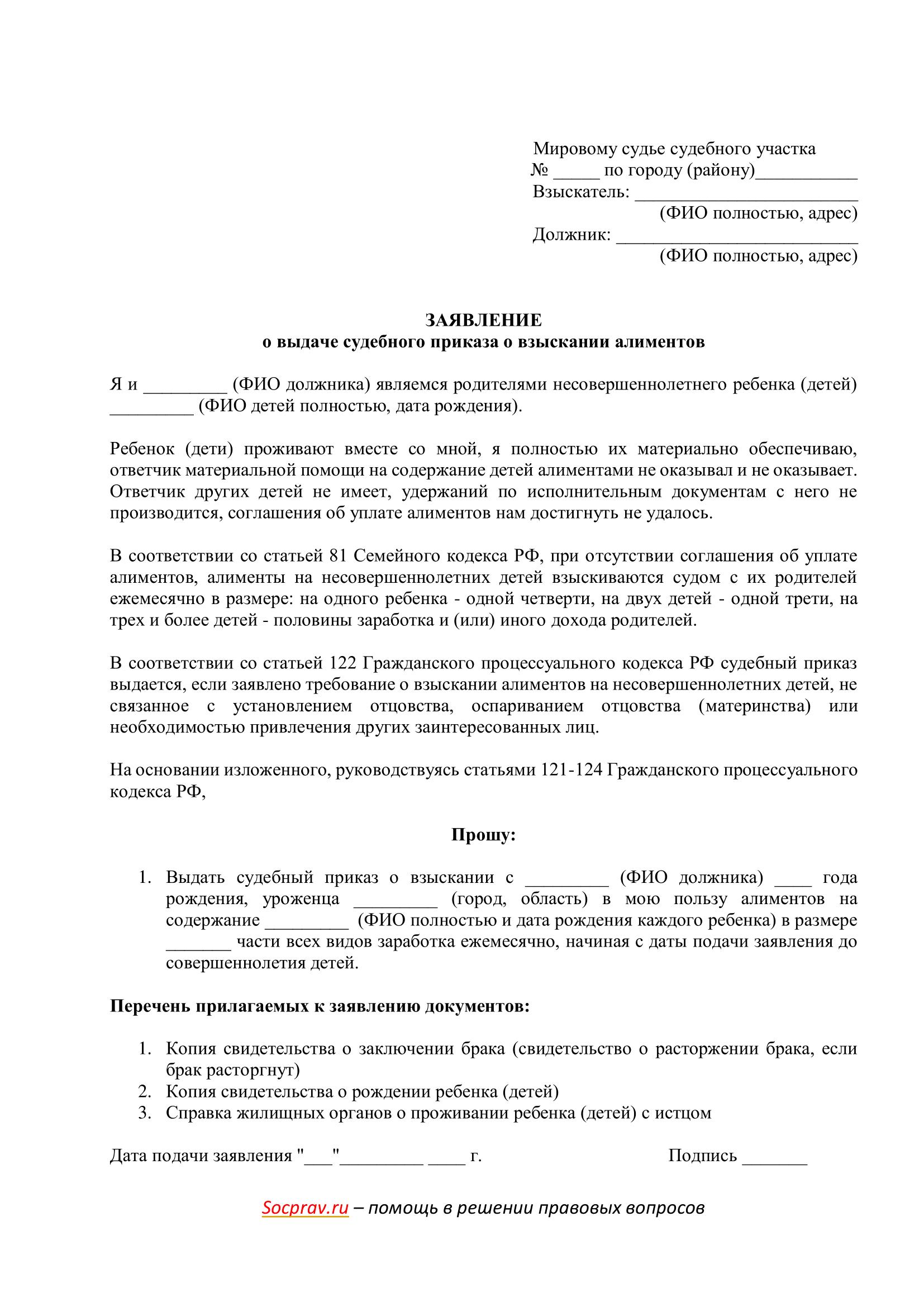 Заявление о выдаче судебного приказа по алиментам (образец)