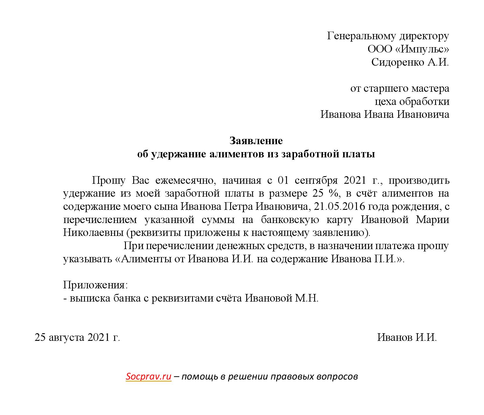 Заявление об удержание алиментов из заработной платы