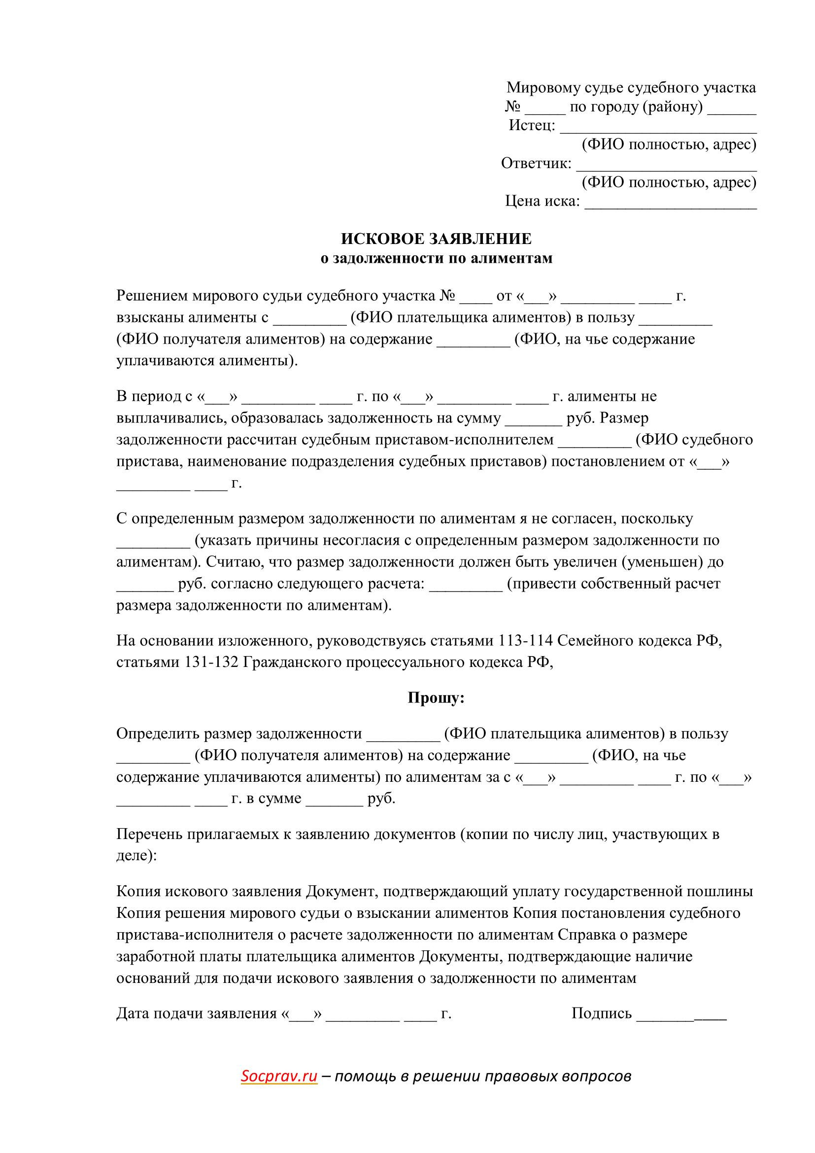 Исковое заявление на обжалование расчета задолженности по алиментам